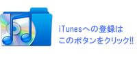 iTunesに登録